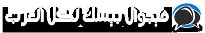 منتدى فيجوال بيسك لكل العرب | منتدى المبرمجين العرب